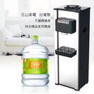 立式元山冰溫熱飲水機+麥飯石涵氧水(A:20公升20桶 / B:12.25公升30桶,A或B擇一)