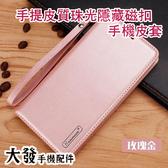 【大發】iPhone 7 8 Plus 珠光皮紋 側翻皮套 隱形磁扣 內層矽膠 可立支架 手機皮套 皮夾設計 全包覆