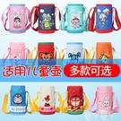 保溫杯套兒童保溫杯套通用可愛卡通水壺防燙布套帶背帶提繩斜跨水杯保護套 愛丫 新品