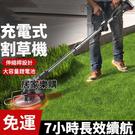割草機 電動割草機充電式農用鋰電除草機小...