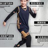 小球服 男小學生球衣訓練長袖緊身衣兩件套籃球服 GB1713『優童屋』