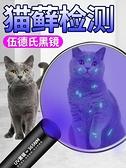 手電筒 伍德氏燈照貓蘚尿癬真菌檢測手電筒紫外線熒光劑紫光驗鈔燈專用 宜品居家