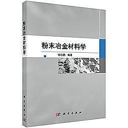 簡體書-十日到貨 R3Y【粉末冶金材料學】 9787030548627 科學出版社 作者:鄒儉鵬