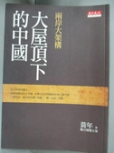 【書寶二手書T1/政治_LPL】大屋頂下的中國_黃年