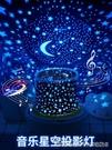 小夜燈 星空燈投影儀兒童滿天星臥室夢幻浪漫旋轉睡眠床頭臺燈星星小夜燈 阿卡娜