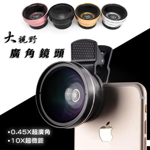 大鏡頭 0.45X超廣角+10X微距 自拍神器 手機鏡頭 iPhone 7/8 仿單眼 類單