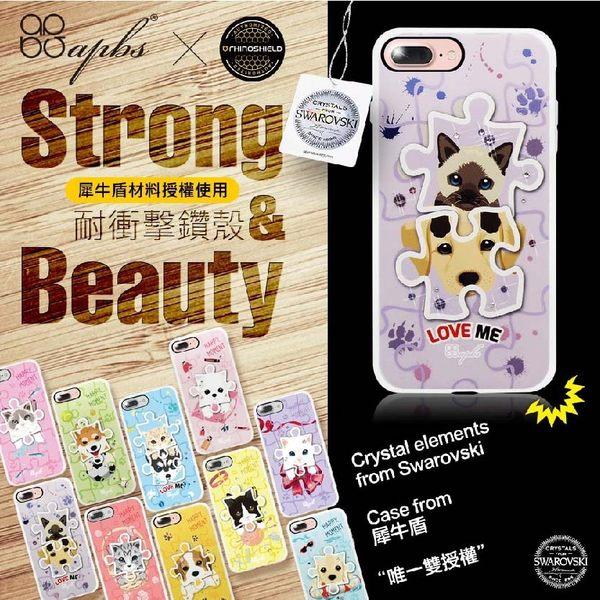 犀牛盾 apbs 耐衝擊水晶保護殼 iPhone 7 / 8 Plus / 6/6s / 6plus 施華洛世奇-拉不拉多/暹邏貓 送滿版玻璃貼