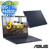 【現貨】ASUS P2451FB 14吋商用筆電 (i7-10510U/MX110-2G/32G/960SSD+1TB/W10P/1.6kg/ExpertBook/獨顯雙碟/特仕)
