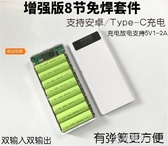 行動電源盒電池盒8節免焊接套件外殼 Type-C孔充電寶DIY套料18650 快速出後