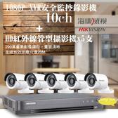 台南監視器/200萬1080P-TVI/套裝組合【8路監視器+200萬管型攝影機*5支】DIY組合優惠價