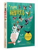 (二手書)台灣絕世鳥:來自天堂美好的禮物,透過鏡頭呈現給您!