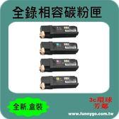 Fuji Xerox 富士全錄 相容 碳粉匣 四支套組 CT201303 / CT201304 / CT201305 / CT201306 (可任選四色)