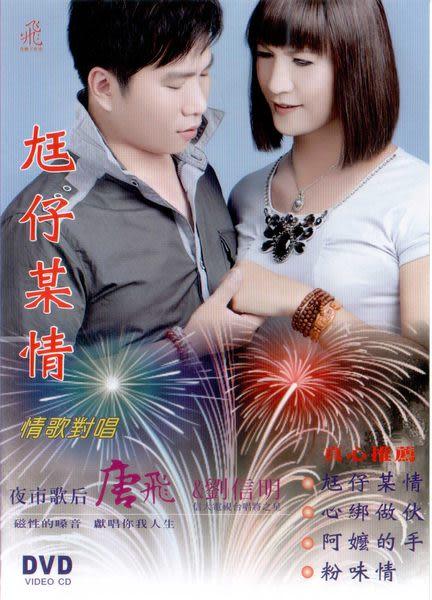 唐飛 尪仔某情 DVD (音樂影片購)