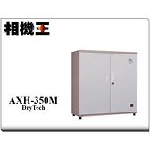 收藏家 AXH-350M 超高承載大型電子防潮櫃 防潮箱〔372公升〕公司貨 免運
