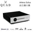 (24期0利率) QUAD 英國 Artera Solus 綜合擴大機兼容CD播放/DAC/前級