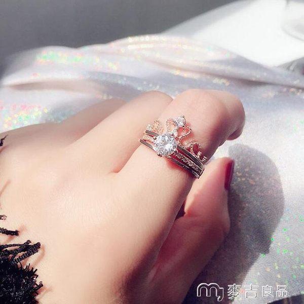 抖音同款皇冠二合一雙層組合戒指韓國時尚百搭開口可拆卸食指戒女     麥吉良品