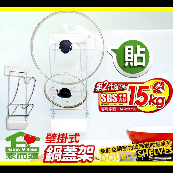 【家而適】壁掛式鍋蓋放置架 廚房 無痕 砧板架 鍋蓋架 置物架