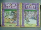 【書寶二手書T2/少年童書_QLT】格林童話_精靈故事_共2本合售