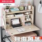 床上電腦桌 宿舍神器床上懸空筆記本電腦桌 上下鋪用電腦桌 小書桌 懶人桌子CY 自由角落