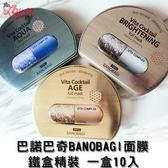 代購 韓國 巴諾巴奇 Banobagi 金箔維他命面膜 鐵盒精裝 一盒(10入) 535g