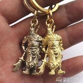 銅飾帶刀關公純黃銅鑰匙扣掛件吊墜男女汽車創意手工禮品  夢想生活家