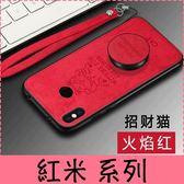 【萌萌噠】Xiaomi 紅米6 紅米5 plus 紅米note5 皮質布紋保護殼 可愛招財貓麋鹿 全包磨砂軟殼 附支架