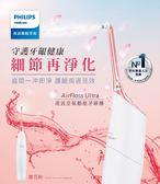 (超優惠)飛利浦AirFloss Ultra高效空氣動能牙線機 HX8431(櫻花粉){有hx8401黑色二選一