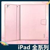 iPad Air1/2 Mini1/2/3/4 9.7吋 2018版 Hanman保護套 皮革側翻皮套 簡易防水 支架 插卡 磁扣 平板套 保護殼