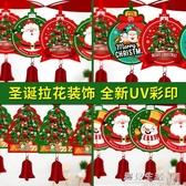 聖誕節裝飾品場景布置聖誕老人掛件吊飾商場門店裝扮掛飾拉花拉旗 遇見生活