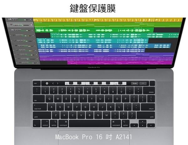 ~愛思摩比~Apple MacBook Pro 16 吋 2020款 鍵盤膜 鍵盤保護膜 A2141