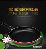 平底鍋不粘鍋麥飯石無油煙煎餅蛋煎鍋炒鍋電磁爐燃氣灶通用  凱斯盾數位3C