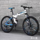 折疊山地自行車變速跑車成人越野車公路賽車男女學生青少年單車腳踏車 PA8034『男人範』