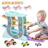 玩具車 兒童早教益智滑翔玩具車男孩慣性滑行飛車軌道小汽車賽車3-5周歲2【全館九折】