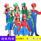 萬圣節服裝 cosplay服飾卡通動漫兒童馬里奧服裝節日超級瑪麗服裝 『麗人雅苑』
