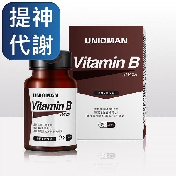 B群+馬卡錠(60錠/瓶)【UNIQMAN】