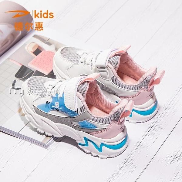 兒童運動鞋德爾惠兒童鞋子女童鞋春季新款21超火老爹鞋女INS潮學生運動鞋 快速出貨