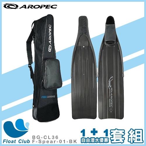 AROPEC 自由/打獵潛水專用 套腳式長蛙鞋 (戰鬥) + 手提及肩揹長蛙鞋袋 (准將)
