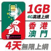 【TPHONE上網專家】香港/澳門 4天無限上網 前面1GB支援4G高速