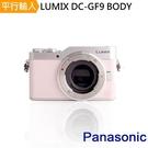 Panasonic DC-GF9 Body 單機身*(中文平輸)-粉色