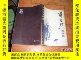二手書博民逛書店罕見齊白石書畫集11818 北京市文物商店藏品 人民美術出版 出