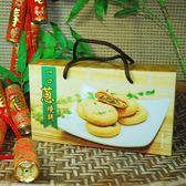 新春禮盒一口蔥燒餅(餅乾禮盒)