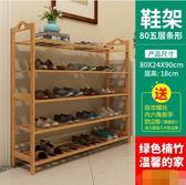 簡易楠竹經濟型收納大鞋架子組裝防塵【80五層】