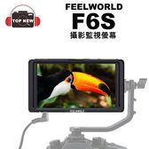 FEELWORLD 富威德 F6S 4K 攝影監視螢幕 拍攝 婚禮 微電影 電視廣告 必備品 【台南-上新】