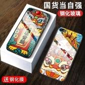 蘋果7plus手機殼iphone6splus中國風6/7/8新款8plus潮牌玻璃6s軟硅膠保護套 喵小姐