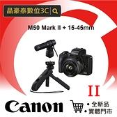 晶豪泰 高雄 佳能 CanonEOS M50 Mark II + EF-M 15-45mm IS STM +麥克風+手把 M50M2 公司貨 BODY 2代 微單 VLOG
