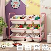 芃菲特兒童玩具收納架玩具架子置物架多層整理架收納櫃寶寶儲物架CY  自由角落
