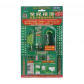 EMC電磁波消除器