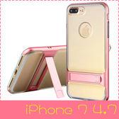 【萌萌噠】iPhone 7  (4.7吋) 艾麗格斯系列 爆款簡約支架透明保護殼 全包二合一防摔 手機殼 手機套