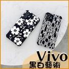 簡約黑白 Vivo X50 Pro V17 X60 5G S1 藝術風格 潮牌酷炫 保護套 防摔 手機殼 鏡頭精準孔 掛繩孔