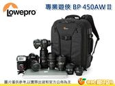 現貨 LOWEPRO 羅普 專業遊俠 Pro Runner BP 450 AW II 雙肩後背相機包 旅行 腰帶 15吋筆電 單眼 L66